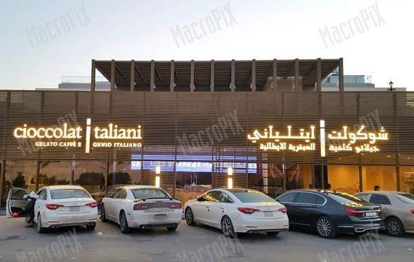 schermo_led_Riyadh
